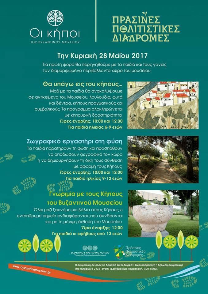 Πράσινες Πολιτιστικές Διαδρομές στο Βυζαντινό & Χριστιανικό Μουσείο