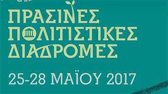 Πράσινες Πολιτιστικές Διαδρομές - Το Πρόγραμμα των Εκδηλώσεων
