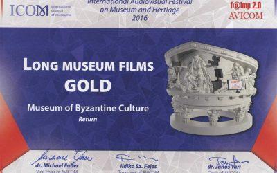 Χρυσό βραβείο στο  Μουσείο Βυζαντινού Πολιτισμού