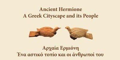 Αρχαία Ερμιόνη: Ένα αστικό τοπίο και οι άνθρωποί του