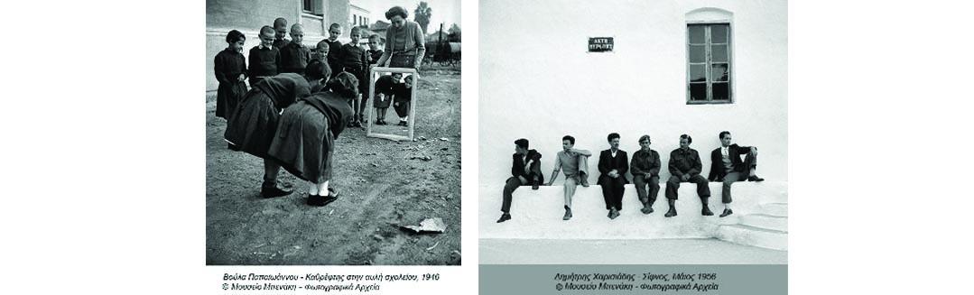 Πορτραίτα Ιστορίας. Βούλα Παπαϊωάννου – Δημήτρης Χαρισιάδης ( 1940-1960)