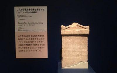 Ένα ταξίδι στη Γη των Αθανάτων – 4000 Χρόνια Ελληνικών Θησαυρών
