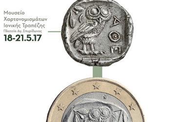 Νόμισμα 2.500 ετών – Μουσείο Χαρτονομισμάτων Ιονικής Τραπέζης