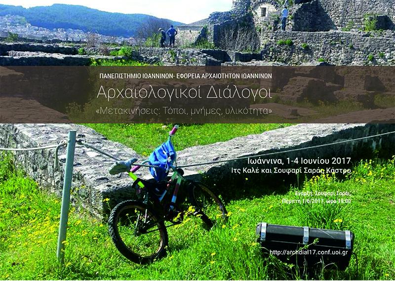 3η Συνάντηση των Αρχαιολογικών Διαλόγων