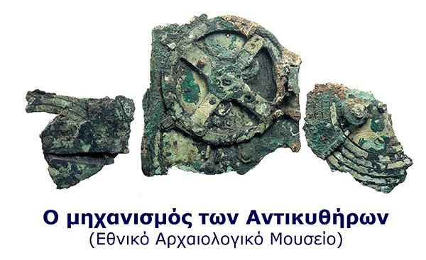 Ο Μηχανισμός των Αντικυθήρων στο Μουσείο Ζακύνθου