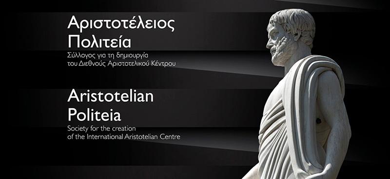 Αριστοτέλειος Πολιτεία: Ίδρυση Διεθνούς Αριστοτελικού Κέντρου