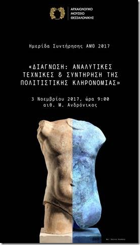 Διάγνωση: Αναλυτικές τεχνικές και συντήρηση της πολιτιστικής κληρονομιάς