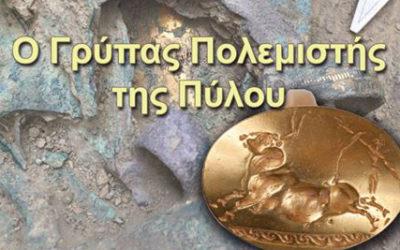 The Pylian Lord of the Rings / Ο Γρύπας Πολεμιστής της Πύλου