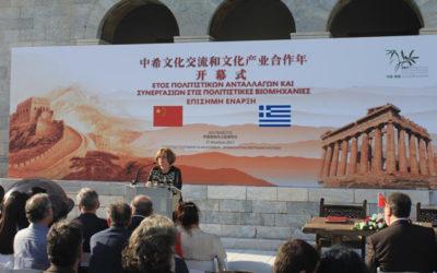 Επίσημη έναρξη του Έτους Ελλάδας – Κίνας και οι πρώτες συνεργασίες