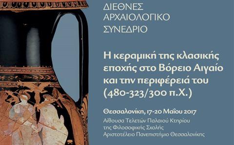 Συνέδριο για την κεραμική της κλασικής εποχής στο Βόρειο Αιγαίο και την περιφέρειά του (480-323/300 π.Χ.)
