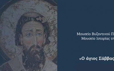 Ο άγιος Σάββας Σερβίας
