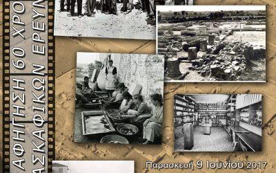 Πέλλα: 60 χρόνια ανασκαφικών ερευνών