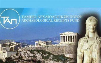 Νέο διοικητικό συμβούλιο στο Ταμείο Αρχαιολογικών Πόρων
