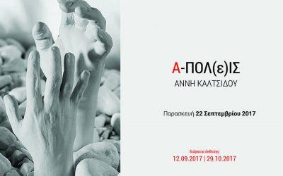Ευρωπαϊκές Ημέρες Πολιτιστικής Κληρονομιάς 2017 στο Αρχαιολογικό Μουσείο Θεσσαλονίκης