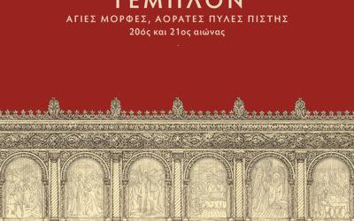 ΤΕΜΠΛΟΝ. Άγιες μορφές, αόρατες πύλες πίστης. 20ος και 21ος αιώνας