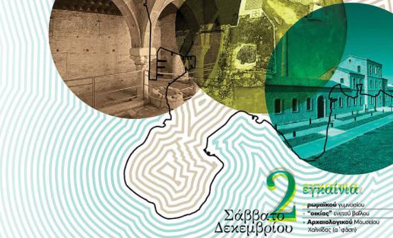 Νέο Αρχαιολογικό Μουσείο Χαλκίδας «Αρέθουσα»