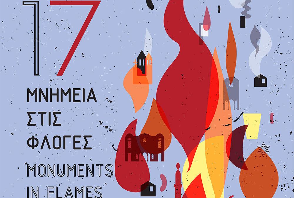 1917. Μνημεία στις φλόγες (ΕΦΑΠΟΘ)