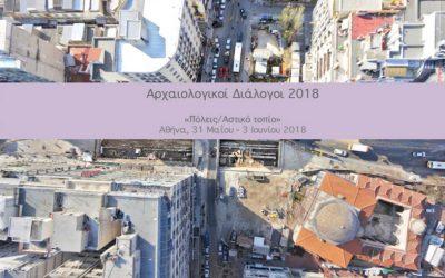 Αρχαιολογικοί Διάλογοι 2018. 4η Συνάντηση- «Πόλεις / Αστικό τοπίο», Αθήνα, 31/5 – 3/6/2018