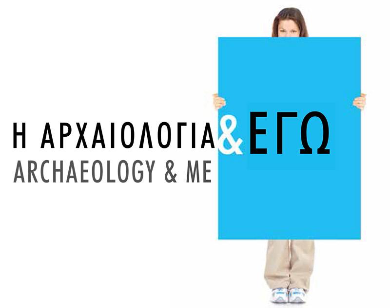 Η Αρχαιολογία & Εγώ
