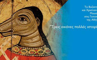 Το Βυζαντινό και Χριστιανικό Μουσείο στις Γειτονιές της Αθήνας:  Τρεις εικόνες πολλές ιστορίες