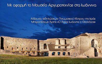 Με αφορμή το Μουσείο Αργυροτεχνίας στα Ιωάννινα