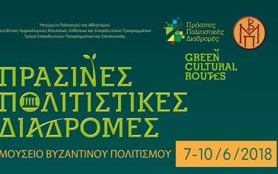 Πράσινες Πολιτιστικές Διαδρομές 2018 (7 – 10/6/2018)
