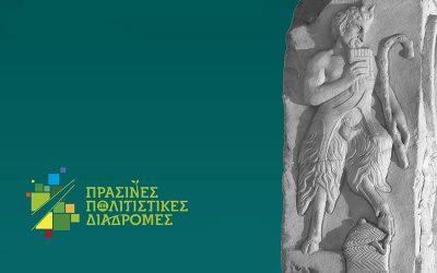 Πράσινες Πολιτιστικές Διαδρομές στο Αρχαιολογικό Μουσείο Θεσσαλονίκης
