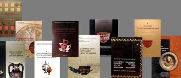 10η Διεθνής Επιστημονική Συνάντηση για την Ελληνιστική Κεραμική – Α' Εγκύκλιος
