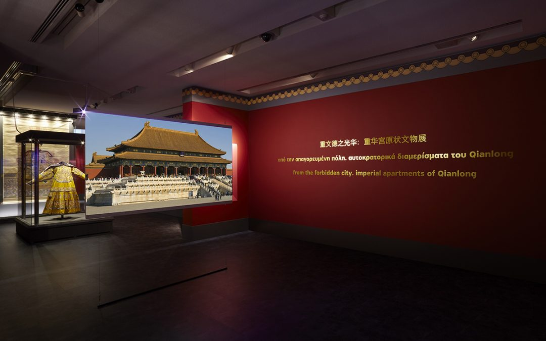 Νέες παρουσιάσεις για την περιοδική έκθεση απαγορευμένη πόλη αυτοκρατορικά διαμερίσματα του Qianlong