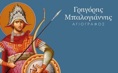 Γρηγόρης Μπαλογιάννης Αγιογράφος – έκθεση στο ΒΧΜ