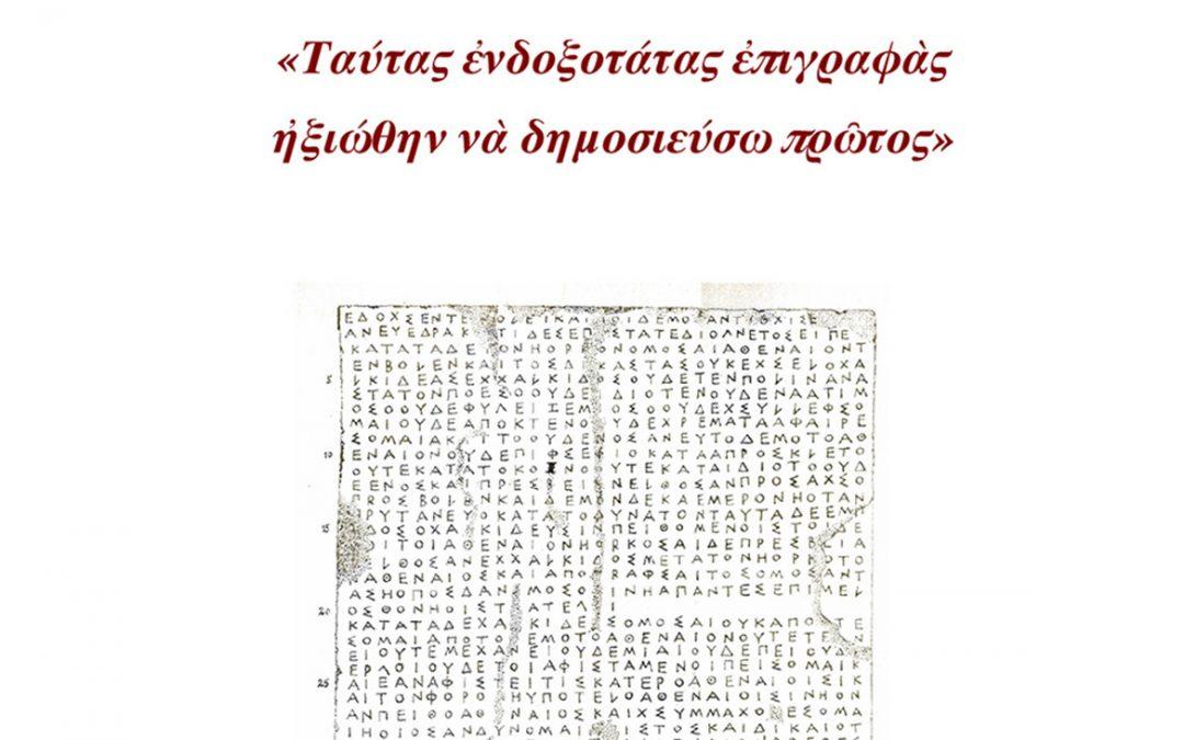 Επιστημονικό Συμπόσιο εις μνήμην Στεφάνου Αθ. Κουμανούδη