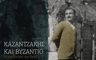 Καζαντζάκης και Βυζάντιο. Η αναζήτηση του θείου