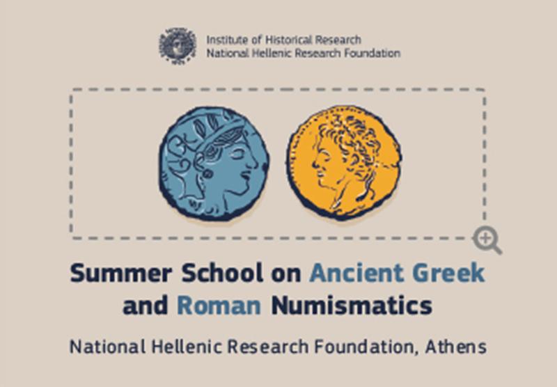 Θερινό Σχολείο Αρχαίας Ελληνικής και Ρωμαϊκής Νομισματικής (1-10 Ιουλίου 2019)