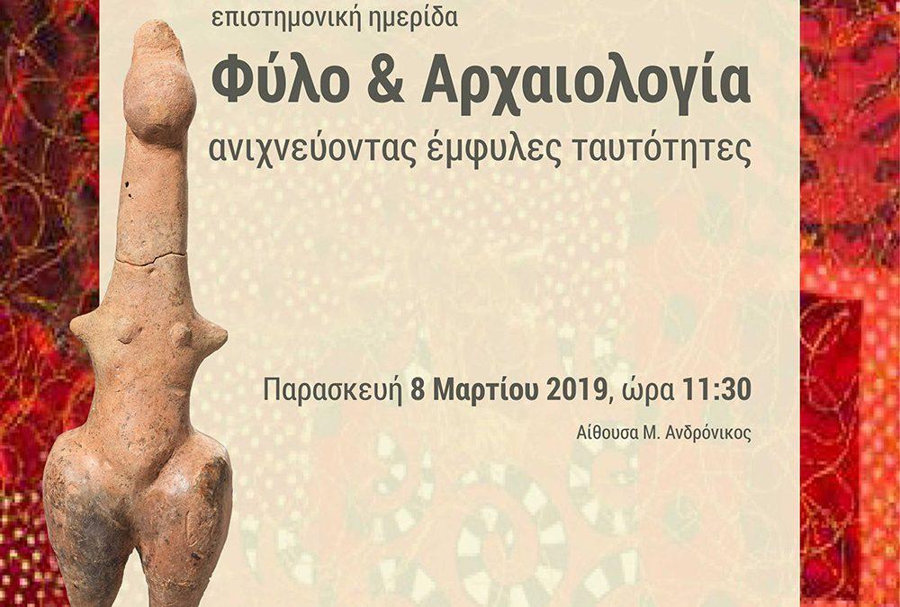 Φύλο & Αρχαιολογία ανιχνεύοντας έμφυλες ταυτότητες – Επιστημονική Ημερίδα