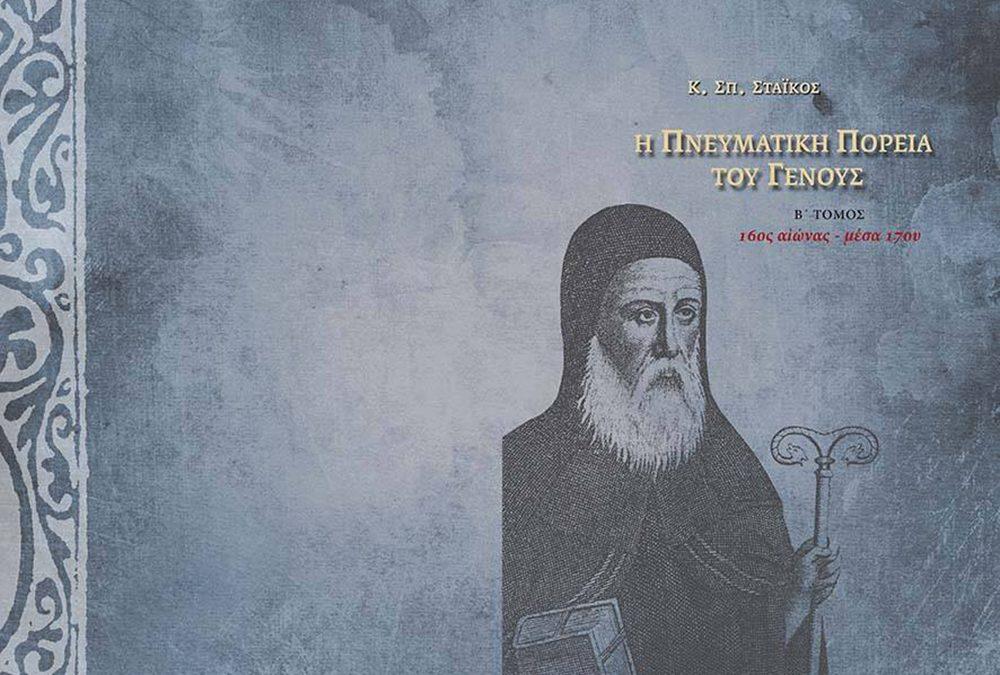 Η Πνευματική Πορεία του Γένους με όχημα το χειρόγραφο και το έντυπο βιβλίο  Β΄ Τόμος, 16ος – μέσα 17ου αιώνα