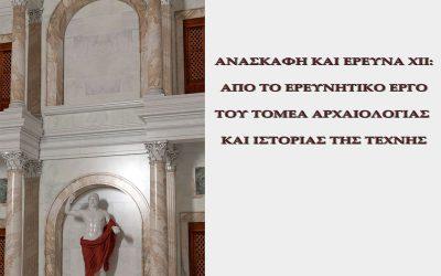 Δωδέκατο Επιστημονικό Συμπόσιο Ανασκαφή και Έρευνα XII: από το ερευνητικό έργο του Τομέα Αρχαιολογίας και Ιστορίας της Τέχνης του ΕΚΠΑ