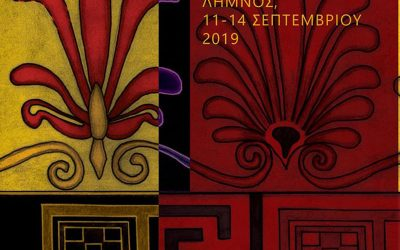 Ιερά και Λατρείες στο Αιγαίο – Διεθνές Επιστημονικό Συνέδριο