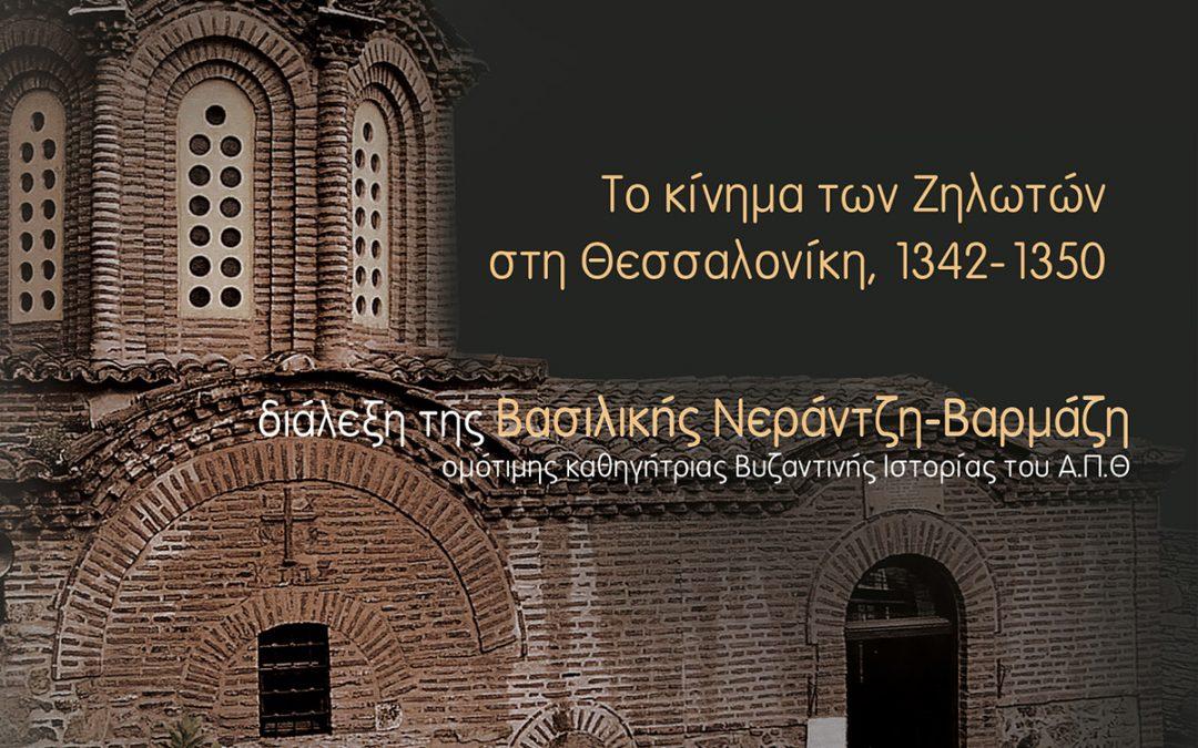 Το κίνημα των Ζηλωτών στη Θεσσαλονίκη, 1342-1350