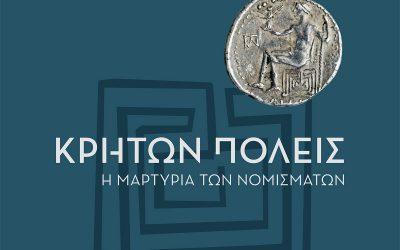 Κρητών Πόλεις. Η μαρτυρία των νομισμάτων στο Μουσείο αρχαίας Ελεύθερνας