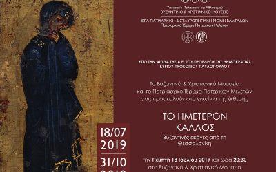 Το ημέτερον κάλλος. Βυζαντινές εικόνες από τη Θεσσαλονίκη