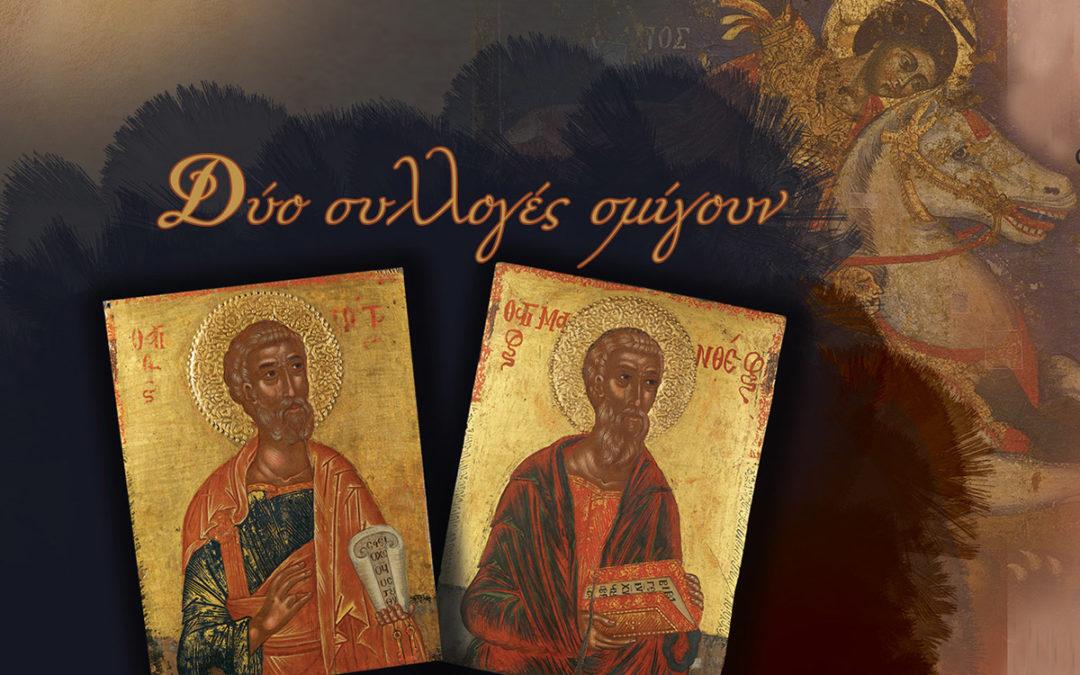 Δύο Συλλογές σμίγουν στο Μουσείο Βυζαντινού Πολιτισμού