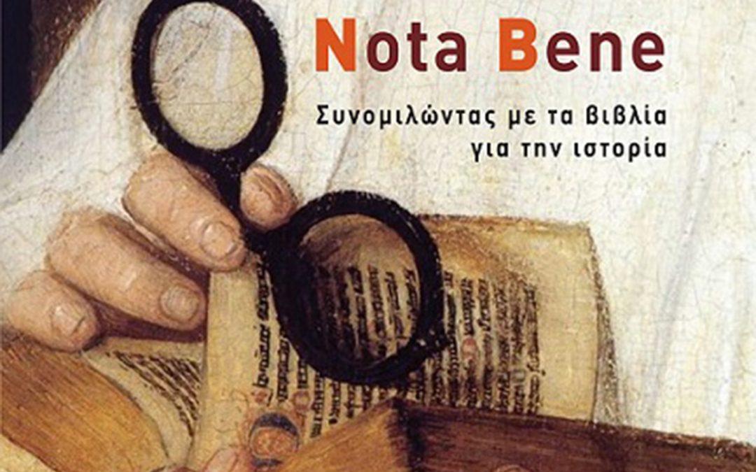 Nota Bene. Συνομιλώντας με τα βιβλία για την Ιστορία