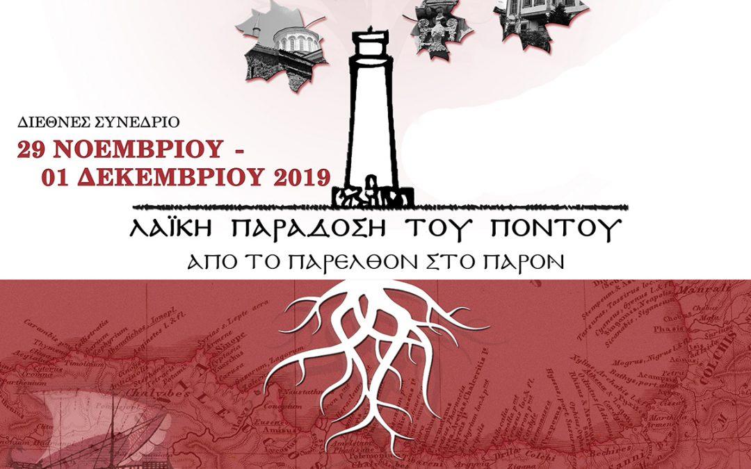Λαϊκή παράδοση του Πόντου: από το παρελθόν στο παρόν – Διεθνές Συνέδριο