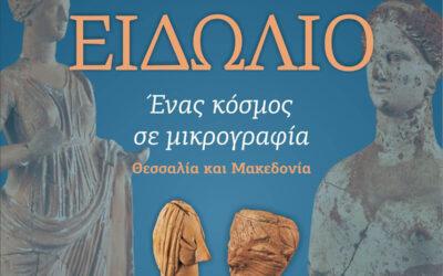 Ειδώλιο. Ένας κόσμος σε μικρογραφία. Θεσσαλία και Μακεδονία – Περιοδική έκθεση