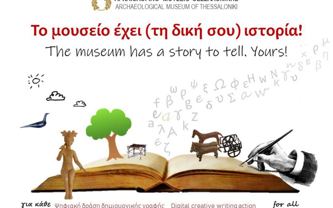 Το μουσείο έχει (τη δική σου) ιστορία!