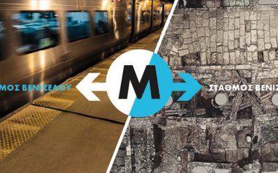 Μπορεί να κατασκευαστεί ο Σταθμός Βενιζέλου με τις αρχαιότητες αμετακίνητες; Οι ειδικοί απαντούν – Διαδικτυακή εκδήλωση