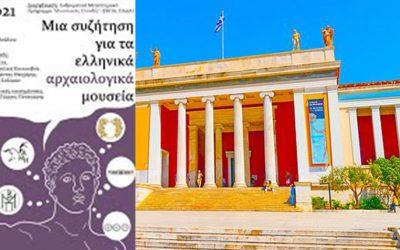 «Για τα ελληνικά αρχαιολογικά μουσεία» – Το βίντεο από την εκδήλωση που διοργάνωσε το ΕΚΠΑ