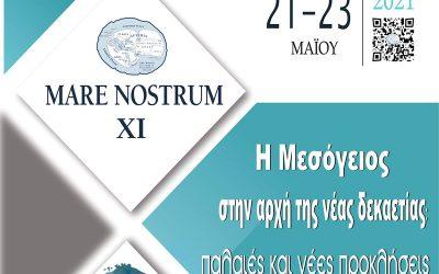 Mare Nostrum XΙ: «Η Μεσόγειος στην αρχή της νέας δεκαετίας: παλαιές και νέες προκλήσεις»